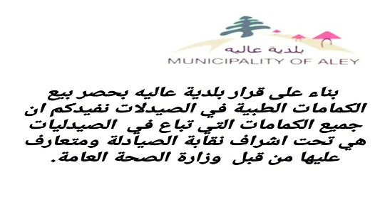 Notice from Aley Municipality